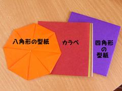Katagami3