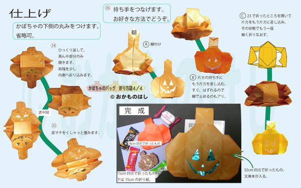 Pumpkinbag4